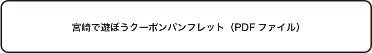 宮崎で遊ぼうクーポン