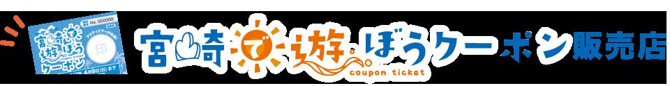 宮崎で遊ぼうクーポンの販売店
