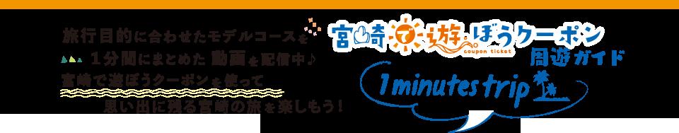 宮崎で遊ぼうクーポン周遊ガイド