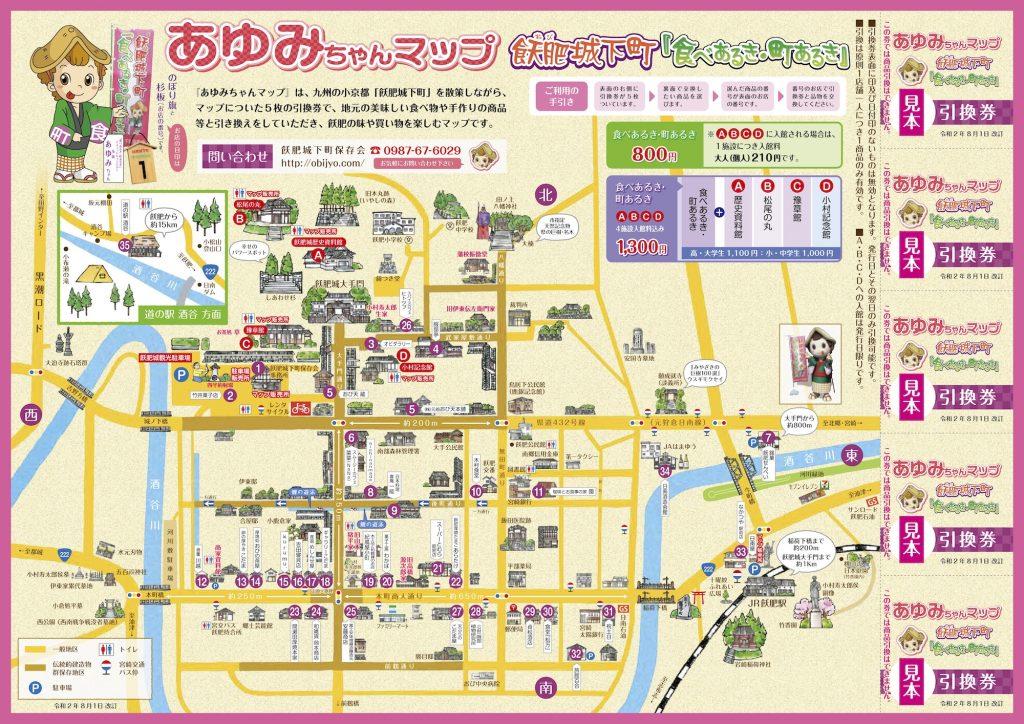 あゆみちゃんマップ